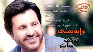 Hany Shaker W Eih Ya'ny Official Lyrics Video هاني شاكر وإيه يعنى