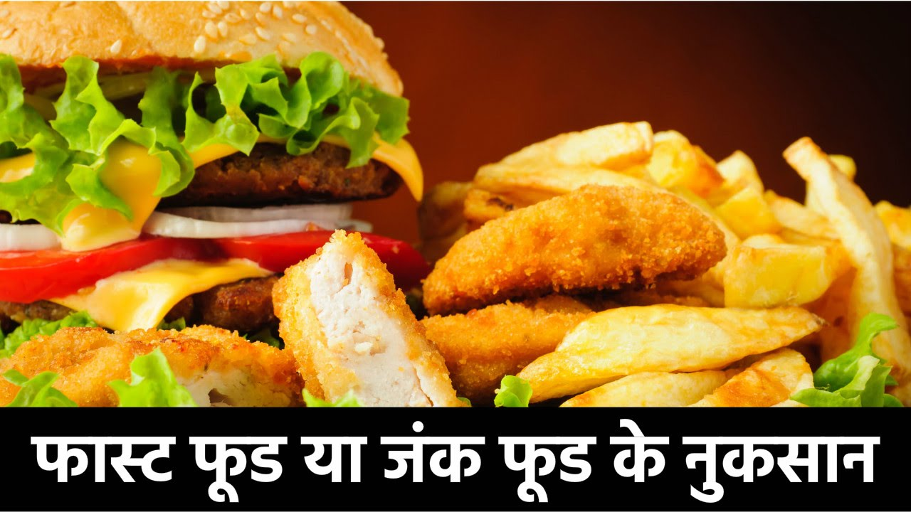 disadvantages of fast food in hindi