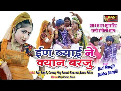 रानी रंगीली Exclusive Song 2019 || ईण ब्याई ने क्यान बरजु || Latest Rani Rangili Song 2019