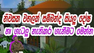 නිවසක වහලක් සම්බන්ද සියලු දෝෂ හා ගැටලු නැතිකර ගැනීමට මෙන්න | Piyum Vila | 20 - 08 -2020 | Siyatha TV Thumbnail