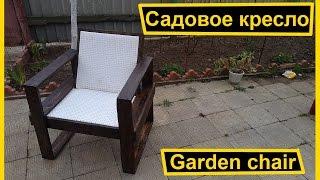 Садовое кресло своими руками | Garden chair DIY | VENKO wood