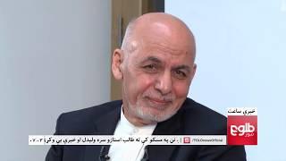 LEMAR NEWS 05 February 2019 /۱۳۹۷ د لمر خبرونه د سلواغې ۱۶ نیته