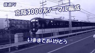 鉄道PV 今までありがとう京阪3000系ノーマル編成