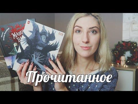 Прочитанное | Волшебство, вампиры и катастрофа