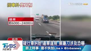 太可怕!黑車逼白車 駕駛國道上揮鐮刀