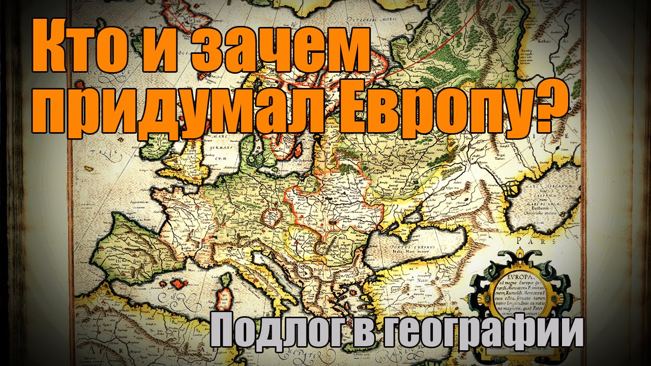 Картинки по запросу Кто и зачем придумал Европу?