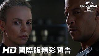 【玩命關頭8】首支預告-2017年4月 隆重登場