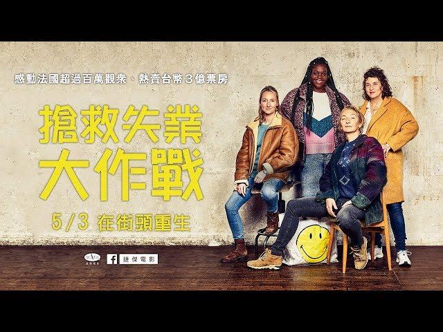 《搶救失業大作戰》中文版正式預告|5/3 在街頭重生