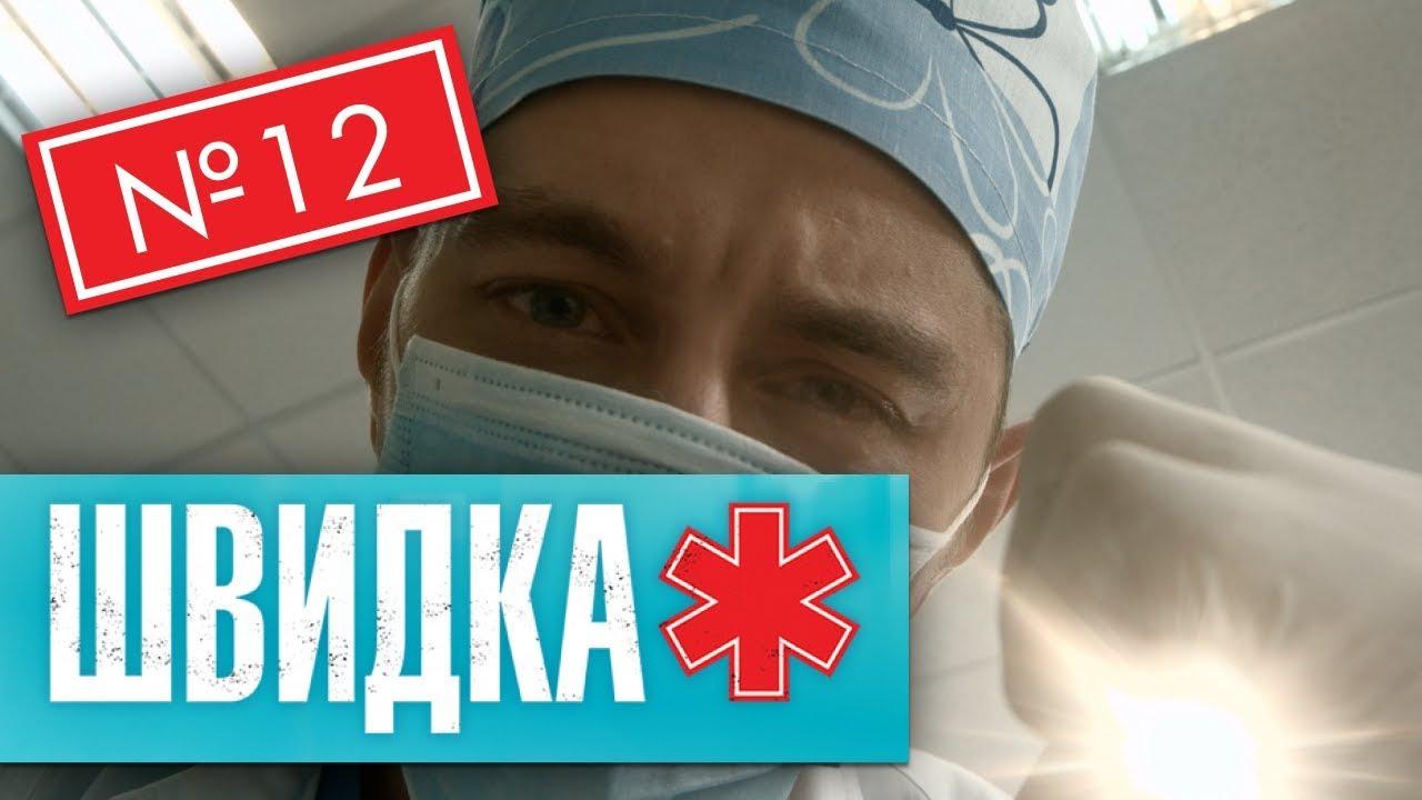 ШВИДКА 2 | 12 серія | НЛО TV