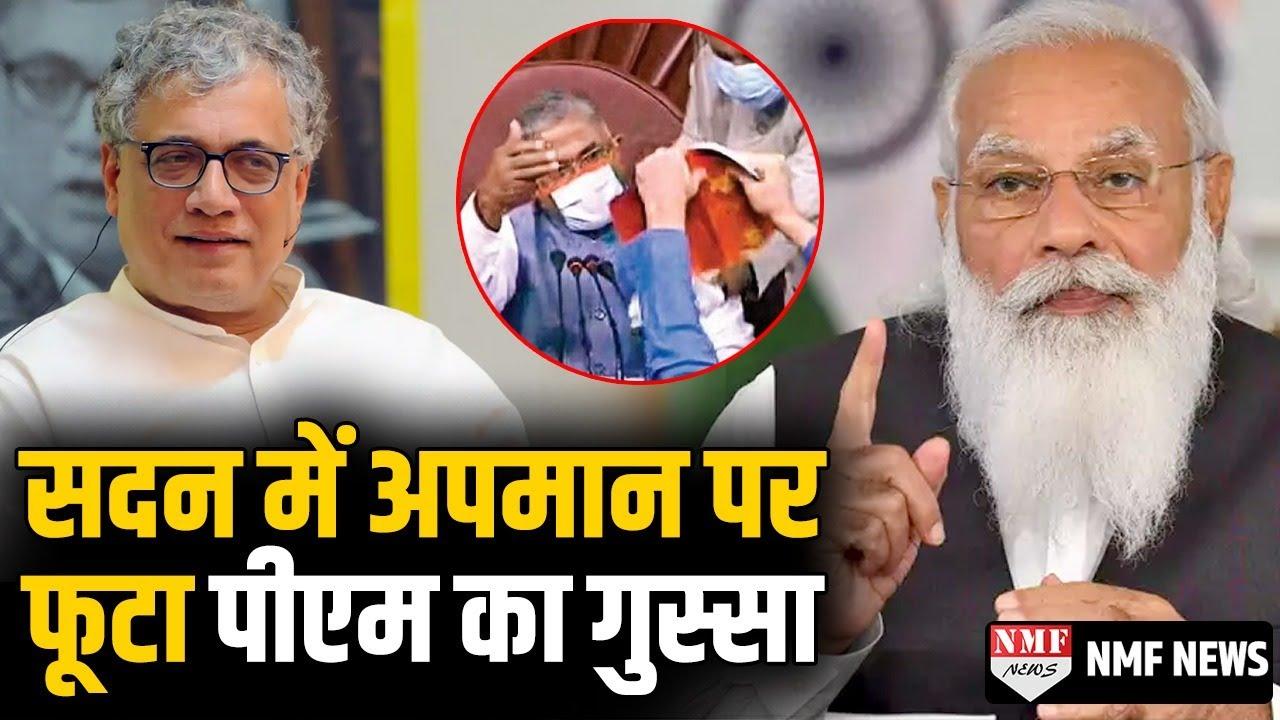 सदन में फाड़ा कागज, विधेयकों को कहा चाट-पापड़, अब PM Modi का दिखा रौद्र रूप