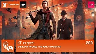 КГ играет: Sherlock Holmes: The Devil's Daughter