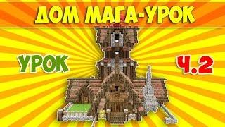 Как построить красивый дом мага в Майнкрафт ч 2