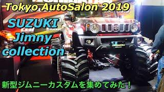 Tokyo AutoSalon 2019 SUZUKI NEW Jimny Collection 実車見てきたよ☆今年は新型ジムニーのカスタムモデルがいっぱい!スズキ 新型ジムニー TAS2019