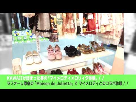 KAWAIIが詰まった夢のマイメロディ×ロリィタ体験渋谷コミュニティニュース