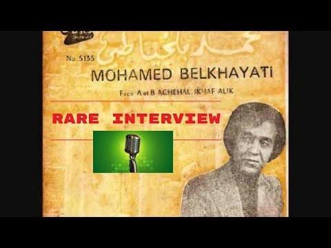 MOHAMED BELKHAYATI : RARE INTERVIEWمحمد بلخياطي