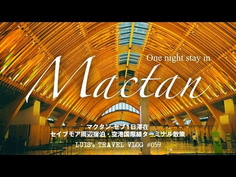 One night stay in MactanCebuマクタンセブ1日滞在・空港国際線ターミナル散策など