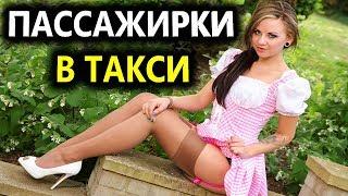 Новая тенденция в такси ! СПАСИБО : Яндекс, Gett, Uber, Везёт, Максим и прочие..