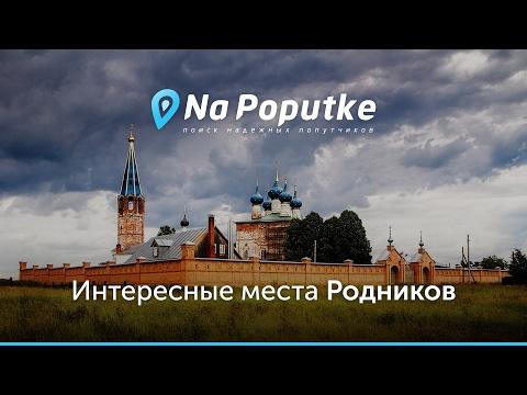 Достопримечательности Родников. Попутчики из Иваново в Родники.