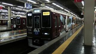 阪急神戸線爽風ラッピング梅田駅発車動画
