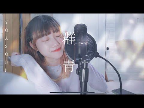 群青 - YOASO…