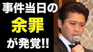 ジャニーズの人気グループ・TOKIOの山口達也が、女子高生への強制わいせ...