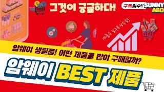 암웨이 베스트제품 소개 [어떤 제품이 인기가 좋을까?]…