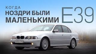 E39 — последний настоящий BMW? Так больше не делают? История и тест-драйв BMW 530i