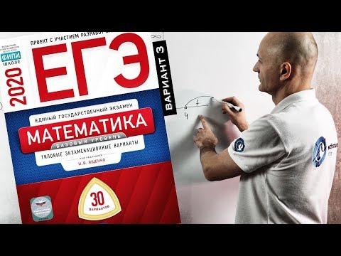 Решаем Базовый ЕГЭ 2020 Ященко Математика Вариант 3