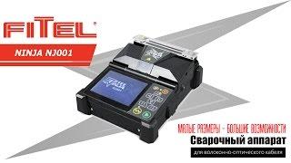 Обзор сварочного аппарата для оптического кабеля (ВОЛС) Fitel Ninja NJ001(В этом видео мы рассказываем и показываем про новый сварочный аппарат для волоконно-оптического кабеля..., 2015-09-17T09:26:33.000Z)
