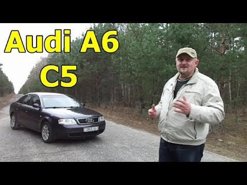 """Ауди А6С5(Audi A6 C5) Видеообзор, тест-драйв.  Ауди А6С5 между """"надежными"""" и """"одноразовыми""""..."""