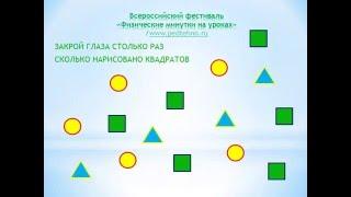 Физминутка для уроков математики