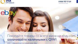 Оплата eBay Paypal через Qiwi(, 2014-12-06T17:34:35.000Z)