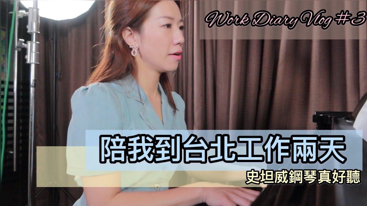 工作日常VLOG # 03|台北拍片、彈琴、錄廣播| 走跳人生