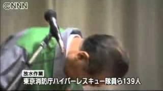 石原慎太郎男泣き 放水作業の東京消防庁隊員 都知事に報告 thumbnail