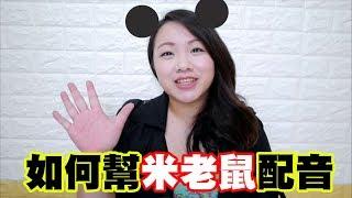#19 如何幫米老鼠配音?不專業配音小教室◆嘎老師 Miss Ga◆