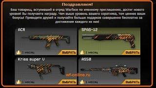 Як отримати елітні зброї в Warface безкоштовно