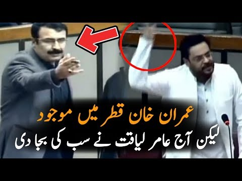PTI Amir Liaquat Speech In National Assembly Today || Live National Assembly Speech 2019