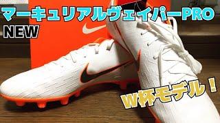 【サッカースパイク】マーキュリアル12 HG W杯モデル