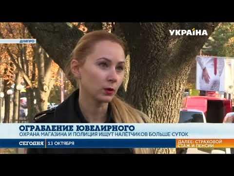 видео: В центре Никополя ограбили ювелирный магазин