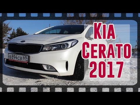 Отзывы владельцев Kia Cerato Киа Серато с ФОТО