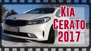 Новая Киа Церато 2017 (Kia Cerato 3) Тест Драйв (Обзор)