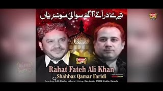 Rahat Fateh Ali Khan Ft. Shahbaz Qamar Fareedi - Terey Dar Tey Aagaye - New Naat  2017 - Heera Gold