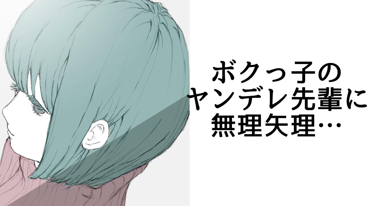 【男性向け/ヤンデレ】ボクっ子のヤンデレ先輩に無理矢理・・・【男性向けボイス】