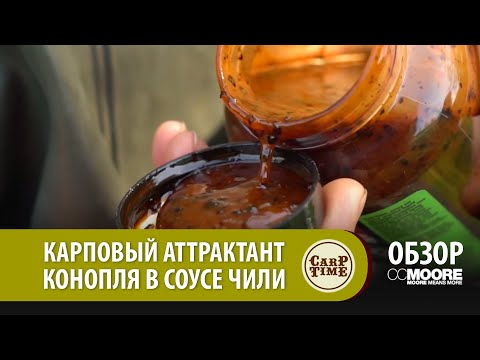 Карповый аттрактант CCMOORE Конопля в соусе Чили ОБЗОР