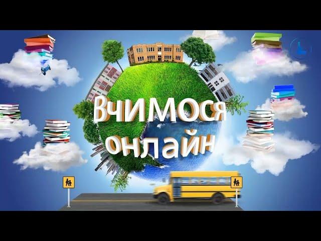 3 клас. Українська мова. Часи дієслів