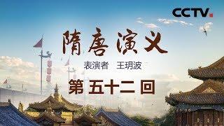 《名段欣赏》 20191014 名家书场 评书《隋唐演义》(第五十二回)| CCTV戏曲