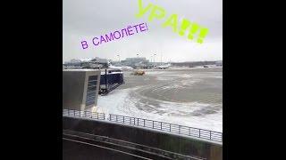 VLOG#3: В САМОЛЁТЕ!!!