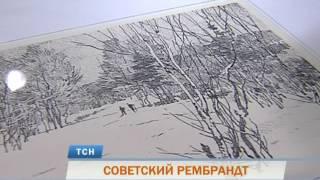 В Перми открылась выставка работ советского Рембрандта