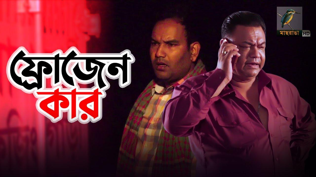 Frozen Car | Azad Abdul Kalam, Majnun Mijan, Borda Mithu | Eid Ul Azha | Bangla New Natok 2020