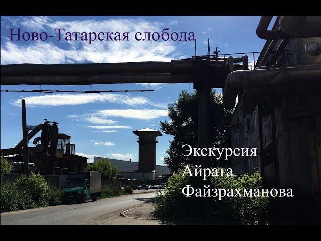 Ново-Татарская слобода - экскурсия Айрата Файзрахманова
